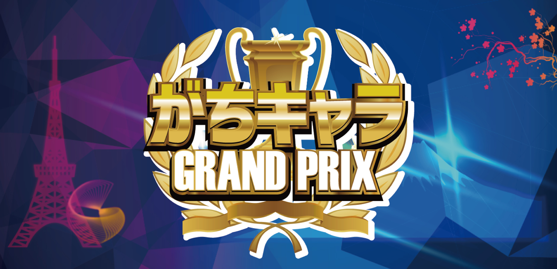 がちキャラ GRAND PRIX