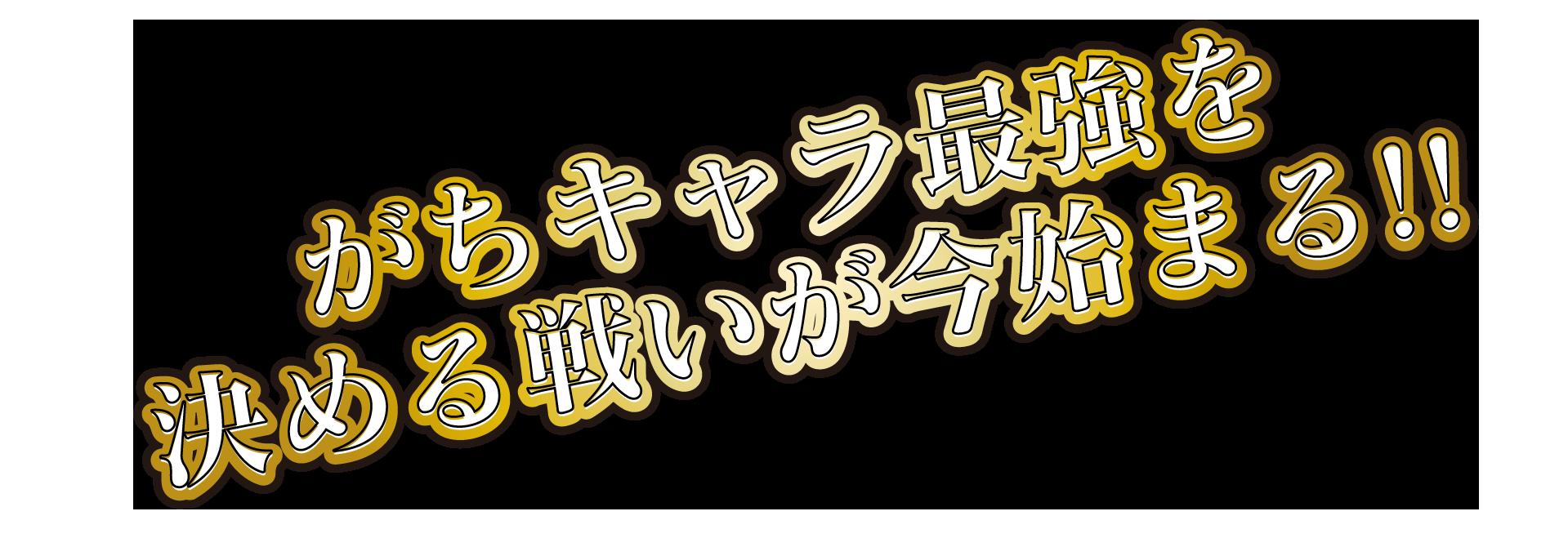 がちキャラ最強を決める戦いが今始まる!!