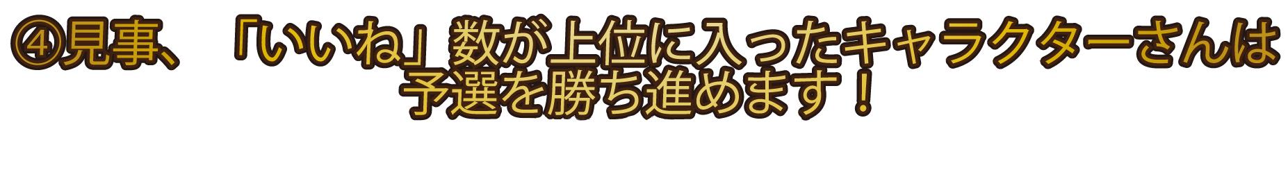 ④見事、「いいね」数が上位に入ったキャラクターさんは予選を勝ち進めます! (「いいね」カウント期間3/10 12:00~3/15 12:00)