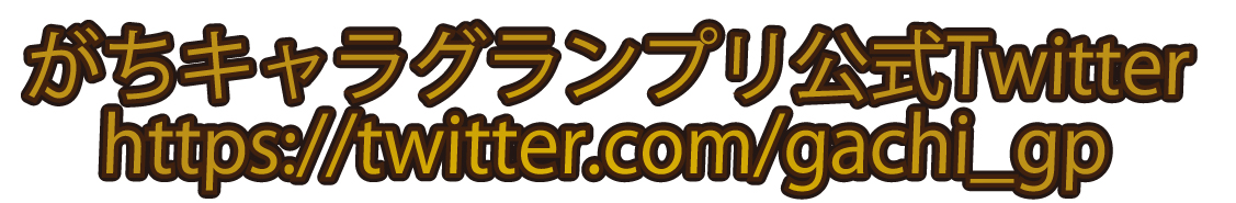 がちキャラクターグランプリ公式Twitter