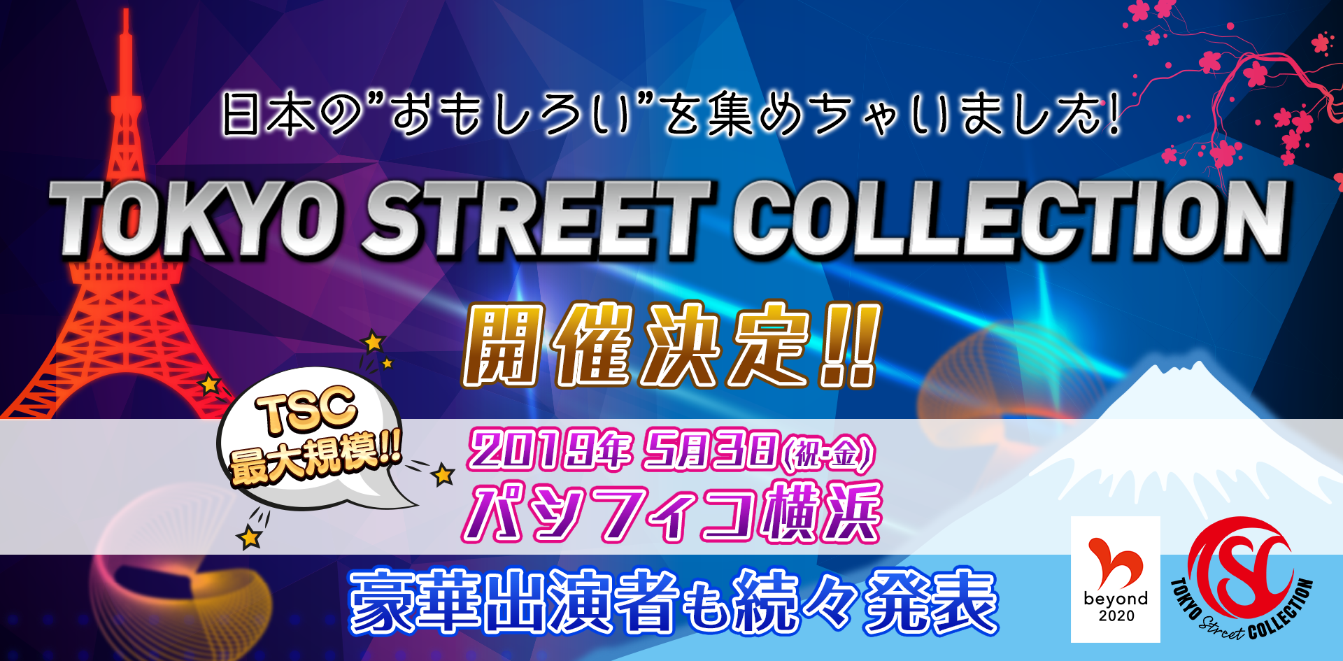 TokyoStreetCollection
